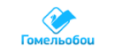 Гомельобои