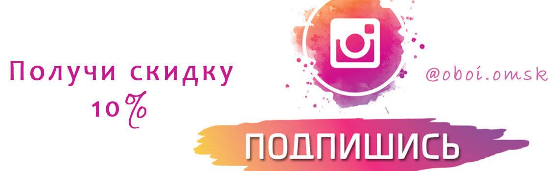 Инстаграм обои в Омске.